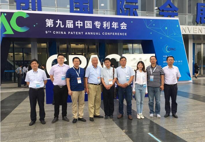 泰州市组织参加第九届中国专利年会.jpg