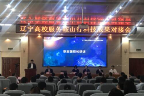 辽宁科技大学校长张志强致辞.jpg