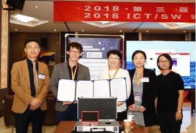 2018中韩科技创新技术合作洽谈会成功举办 ,.jpg
