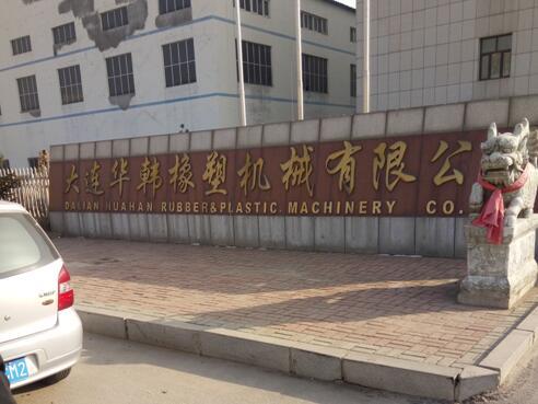 庄河科易网实地探访庄河新华工业园区。.jpg