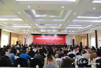 青海省技术市场协会成立大会在西宁召开!