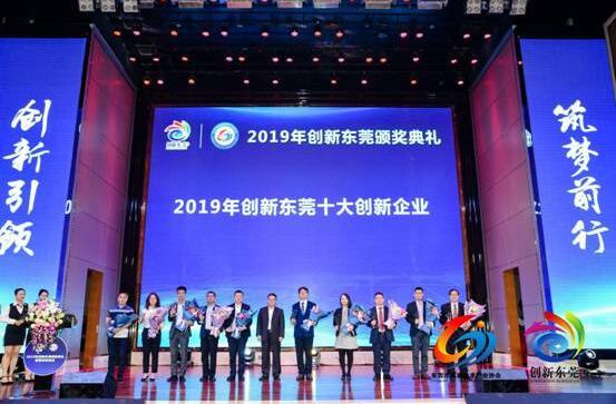 2019年创新东莞颁奖典礼顺利举行1.jpg