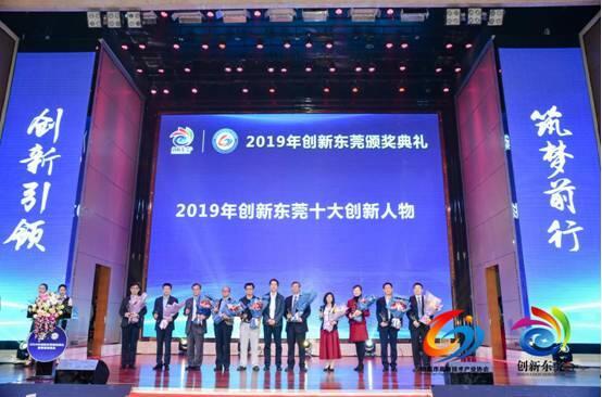 2019年创新东莞颁奖典礼顺利举行2.jpg