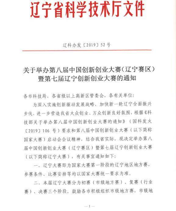 关于举办第八届中国创新创业大赛(辽宁赛区)暨第七届辽宁创新创业大赛的通知.jpg