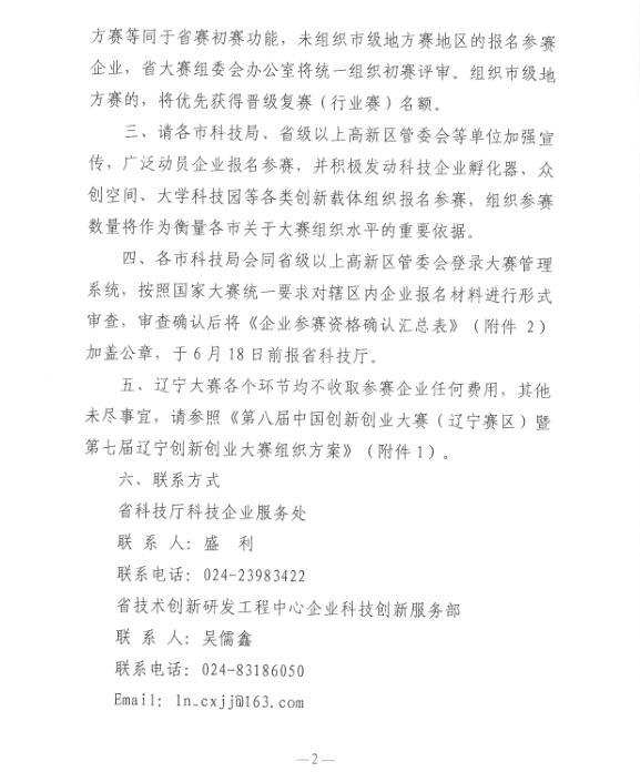 关于举办第八届中国创新创业大赛(辽宁赛区)暨第七届辽宁创新创业大赛的通知..jpg