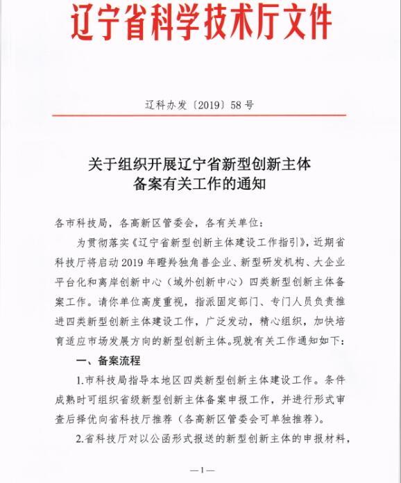 关于组织开展辽宁省新型创新主体备案有关工作的通知.jpg