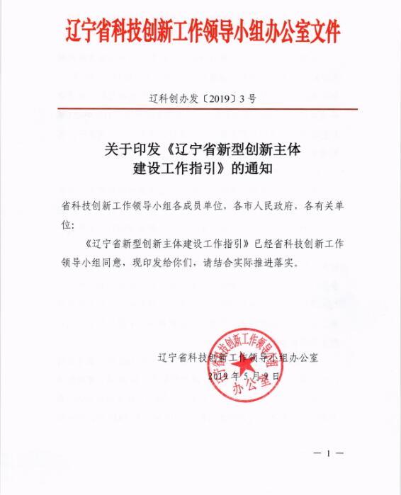 关于印发《辽宁省新型创新主体建设工作指引》的通知.jpg