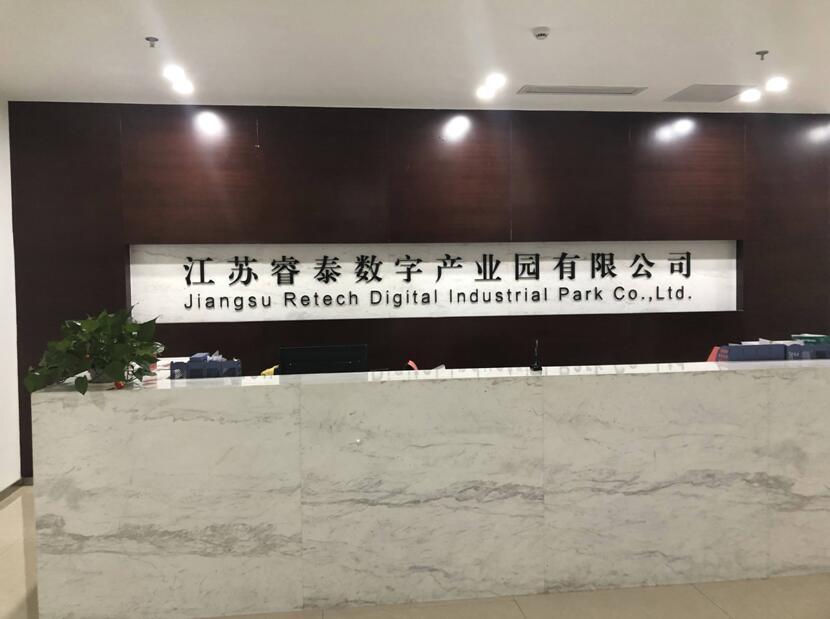 镇江市技术交易市场拜访江苏瑞泰数字产业园.jpg