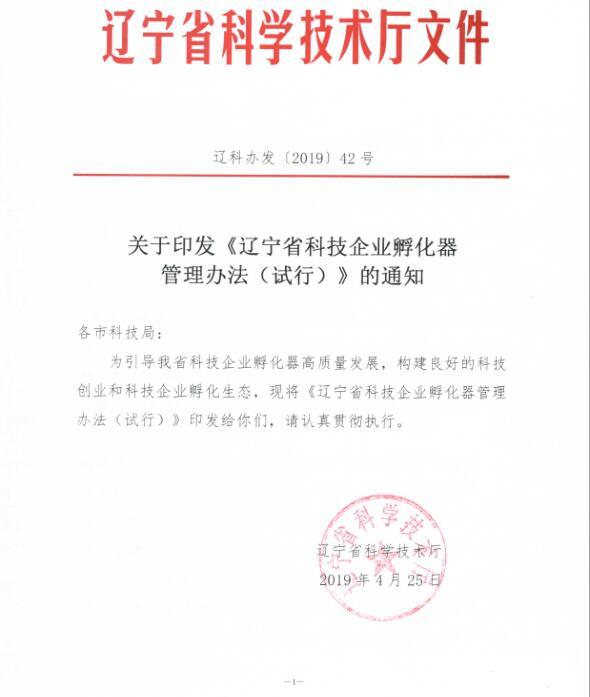 关于印发《辽宁省科技企业孵化器管理办法(试行)》的通知.jpg