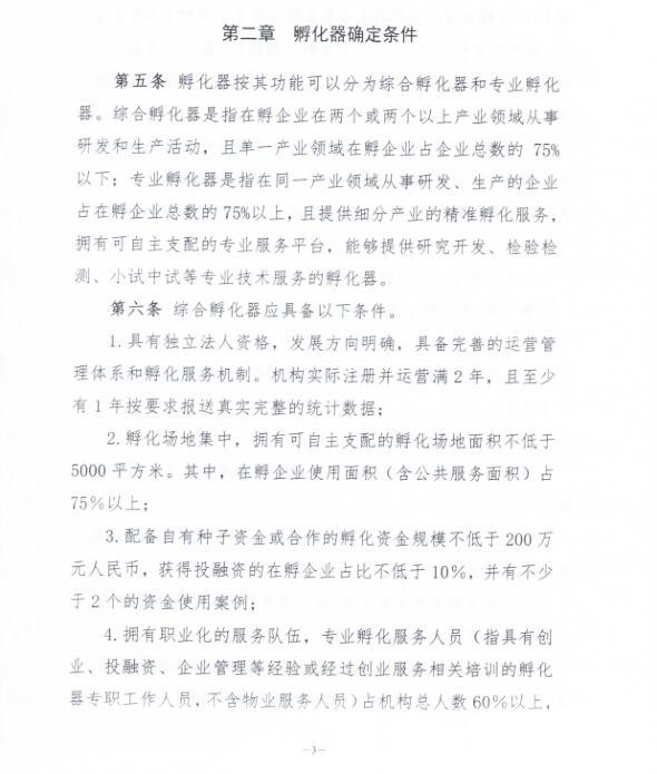 关于印发《辽宁省科技企业孵化器管理办法(试行)》的通知2.jpg