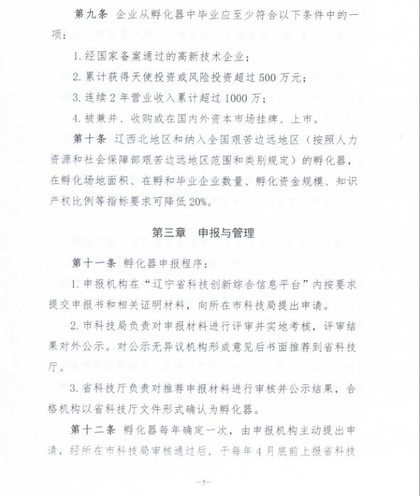 关于印发《辽宁省科技企业孵化器管理办法(试行)》的通知4.jpg