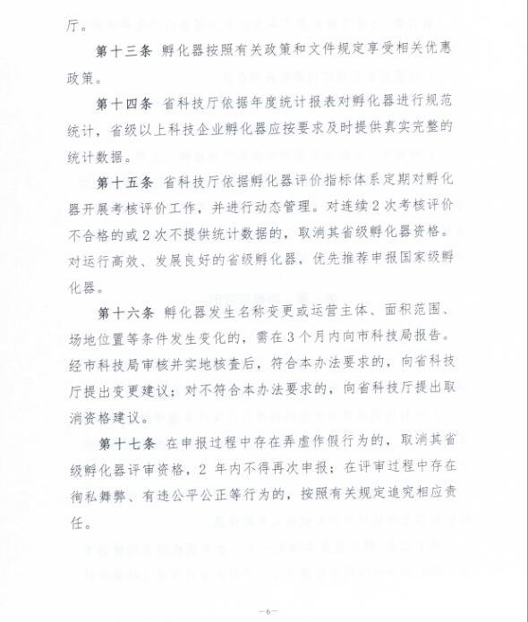 关于印发《辽宁省科技企业孵化器管理办法(试行)》的通知5.jpg