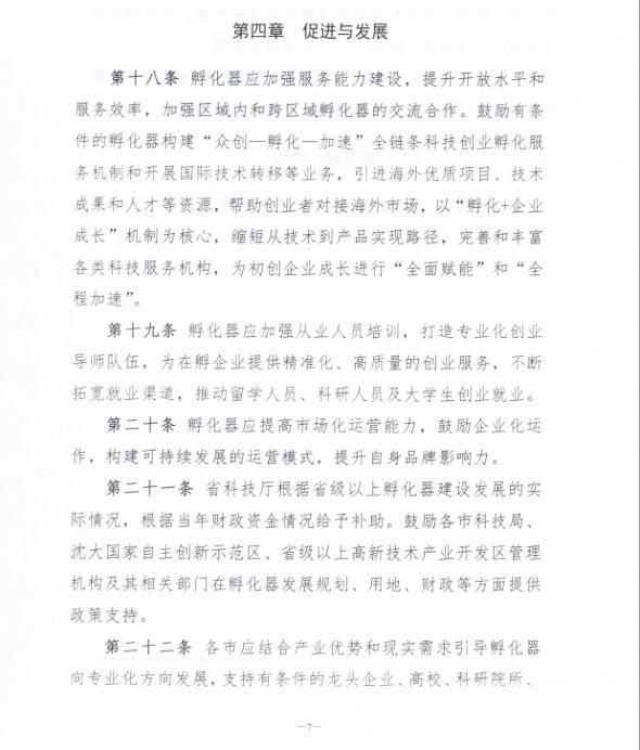关于印发《辽宁省科技企业孵化器管理办法(试行)》的通知6.jpg