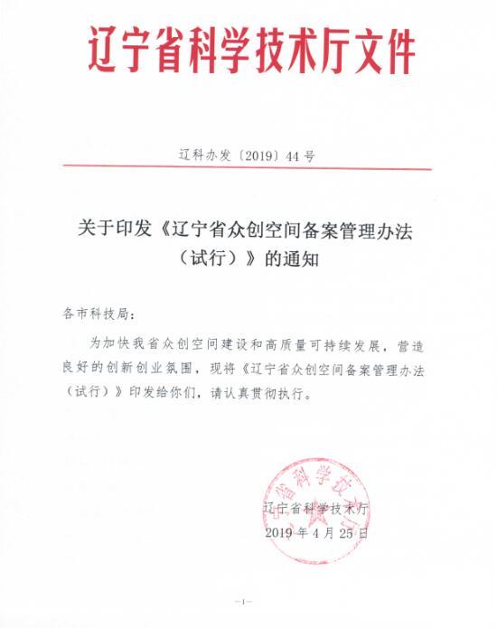关于印发《辽宁省众创空间备案管理办法(试行)》的通知.jpg