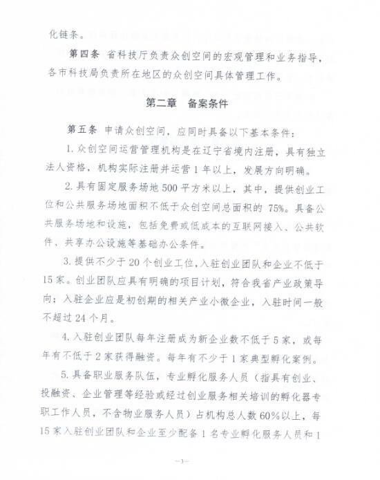 关于印发《辽宁省众创空间备案管理办法(试行)》的通知1.jpg