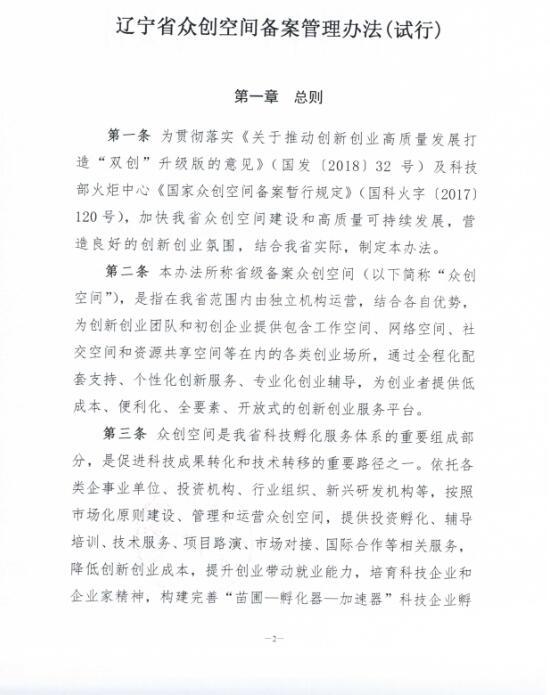 关于印发《辽宁省众创空间备案管理办法(试行)》的通知。.jpg