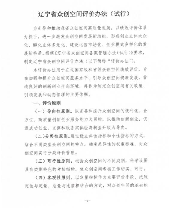 关于印发《辽宁省众创空间评价办法(试行)》的通知1.jpg