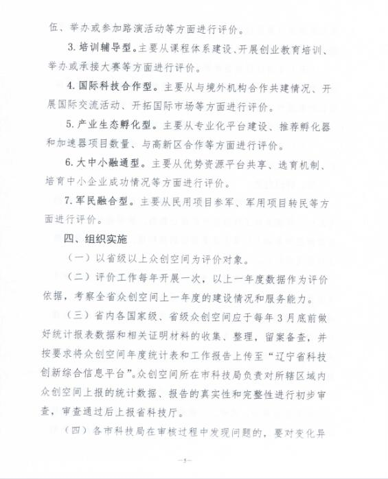 关于印发《辽宁省众创空间评价办法(试行)》的通知4.jpg