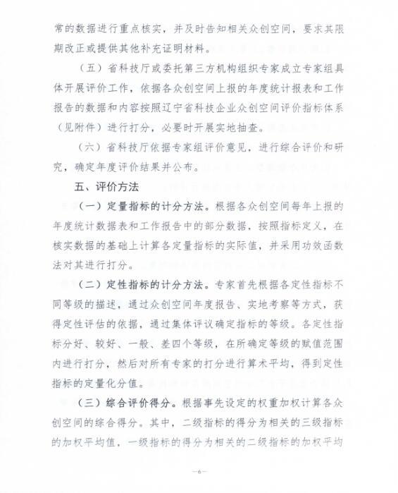 关于印发《辽宁省众创空间评价办法(试行)》的通知5.jpg
