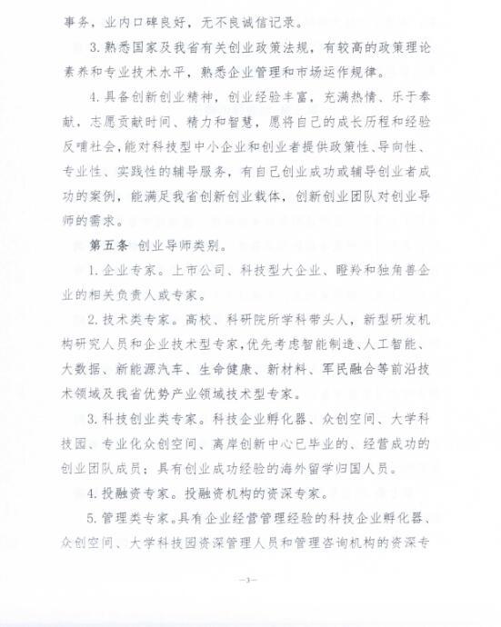 关于印发《辽宁省创业导师管理办法(试行)的通知》2.jpg