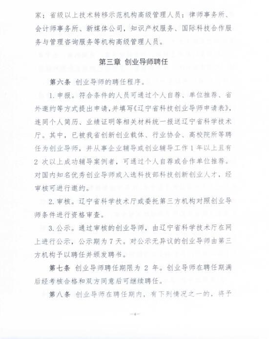 关于印发《辽宁省创业导师管理办法(试行)的通知》3.jpg
