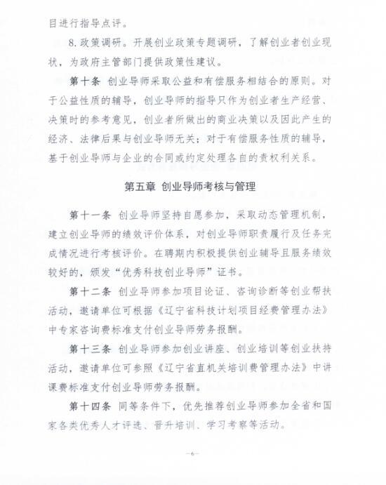 关于印发《辽宁省创业导师管理办法(试行)的通知》5.jpg