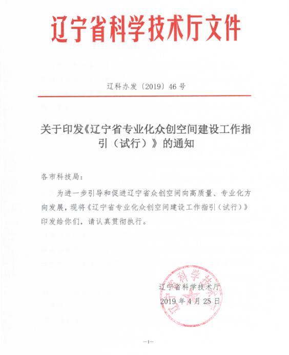 关于印发《辽宁省专业化众创空间建设工作指引(试行)的通知.jpg