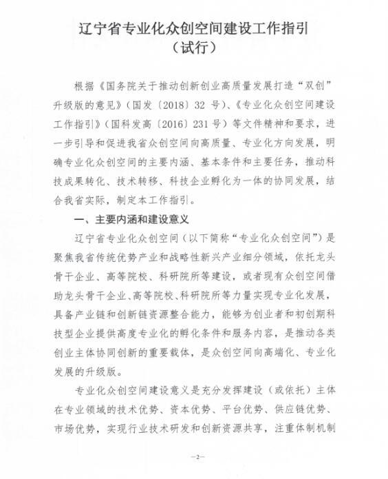 关于印发《辽宁省专业化众创空间建设工作指引(试行)的通知1.jpg
