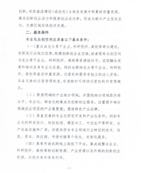 关于印发《辽宁省专业化众创空间建设工作指引(试行)的通知2.jpg