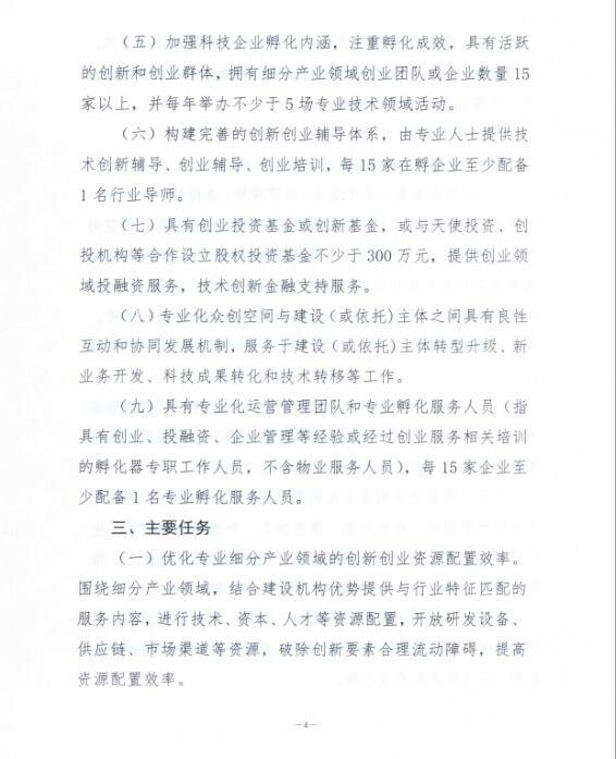 关于印发《辽宁省专业化众创空间建设工作指引(试行)的通知3.jpg