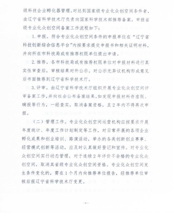 关于印发《辽宁省专业化众创空间建设工作指引(试行)的通知5.jpg