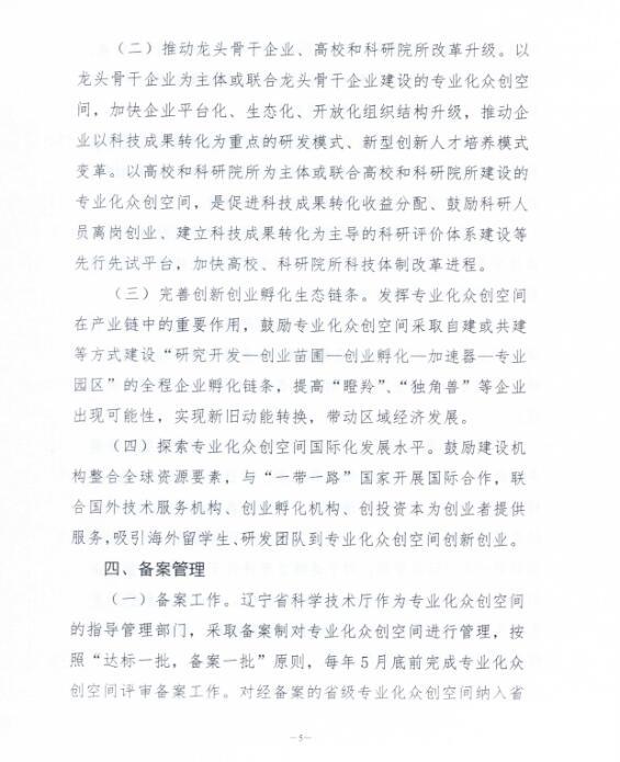 关于印发《辽宁省专业化众创空间建设工作指引(试行)的通知4.jpg