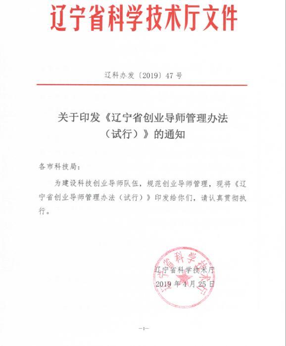 关于印发《辽宁省创业导师管理办法(试行)的通知》.jpg