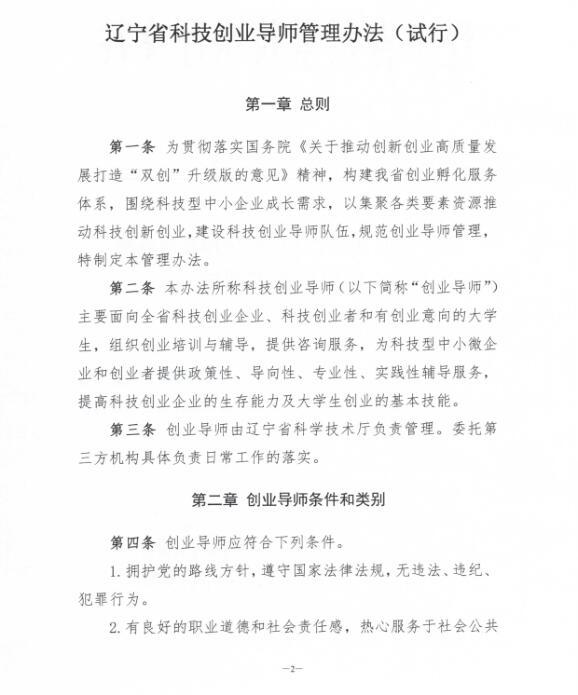 关于印发《辽宁省创业导师管理办法(试行)的通知》1.jpg