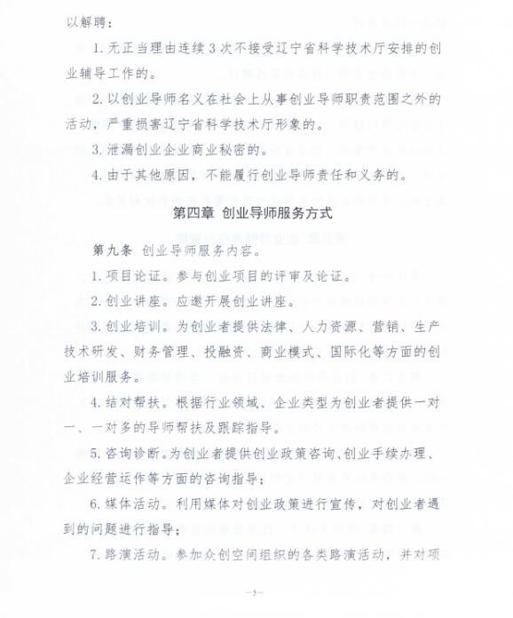 关于印发《辽宁省创业导师管理办法(试行)的通知》4.jpg