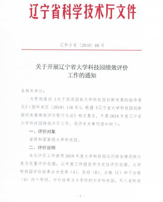 关于开展辽宁省大学科技园绩效评价工作的通知.jpg