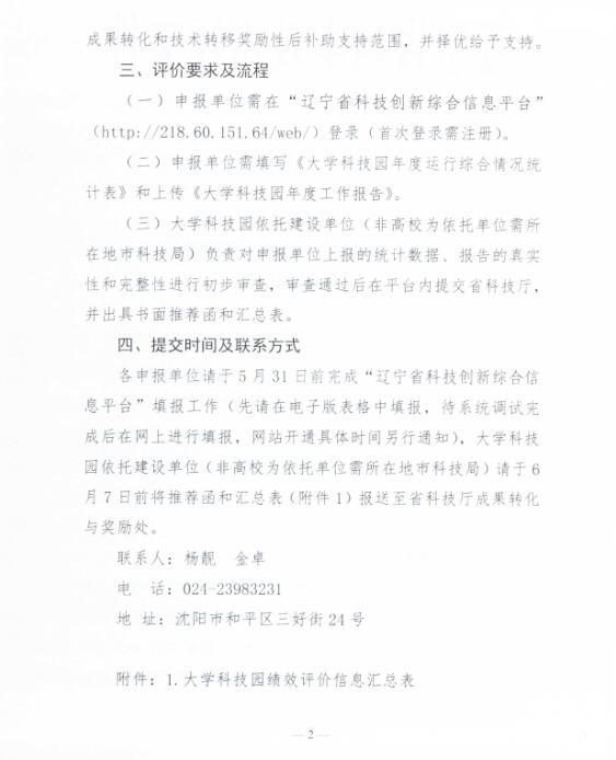 关于开展辽宁省大学科技园绩效评价工作的通知1.jpg