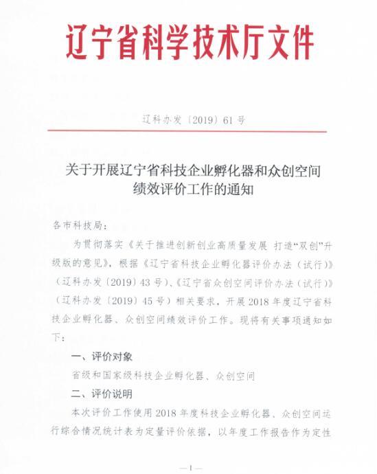 关于开展辽宁省科技企业孵化器和众创空间绩效评价工作的通知.jpg