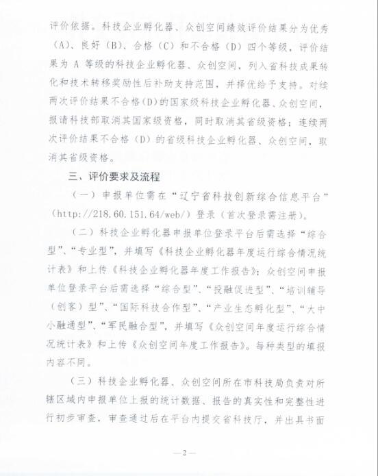 关于开展辽宁省科技企业孵化器和众创空间绩效评价工作的通知1.jpg