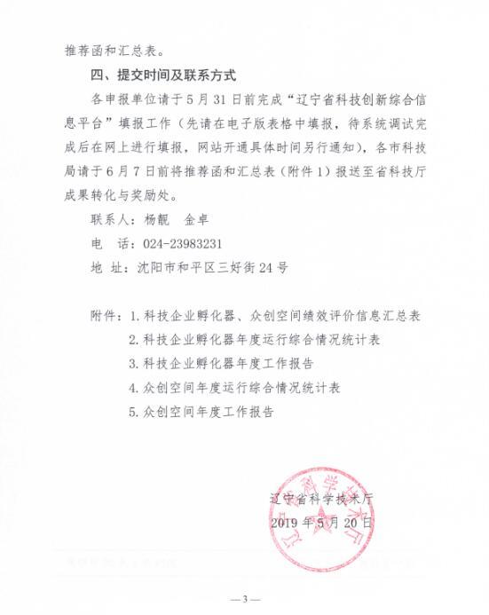 关于开展辽宁省科技企业孵化器和众创空间绩效评价工作的通知2.jpg