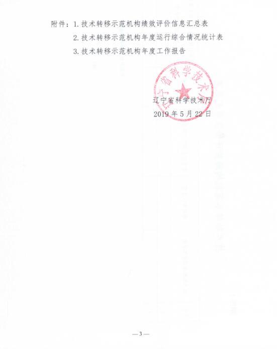 关于开展辽宁省技术转移示范机构绩效评价工作的通知2.jpg