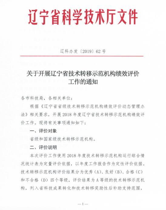 关于开展辽宁省技术转移示范机构绩效评价工作的通知.jpg