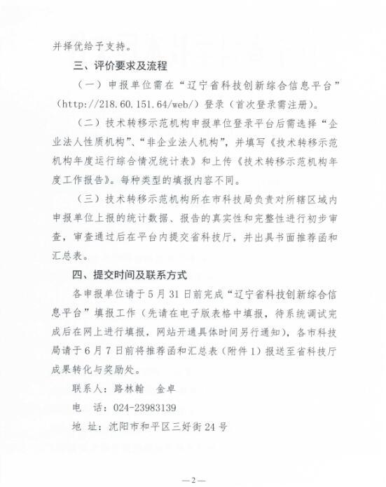 关于开展辽宁省技术转移示范机构绩效评价工作的通知1.jpg