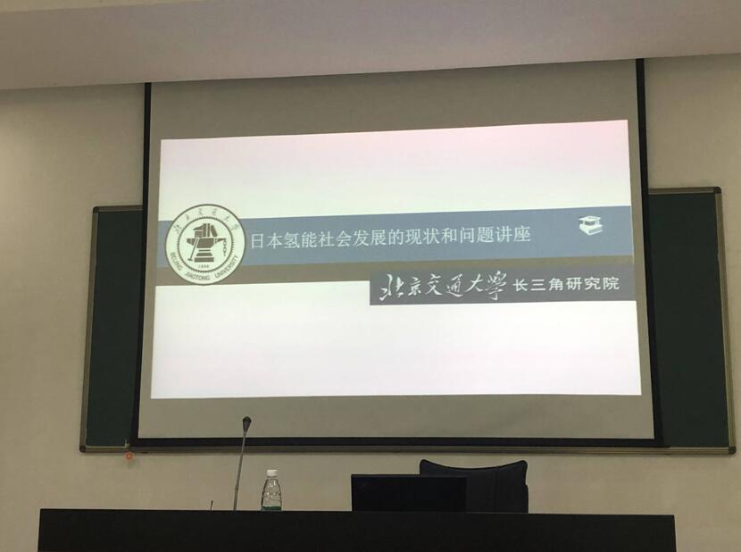 """""""日本氢能社会发展的现状和问题讲座""""顺利举办.jpg"""