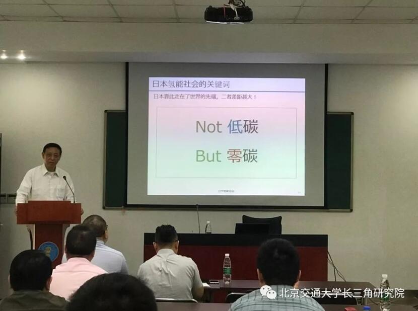 """""""日本氢能社会发展的现状和问题讲座""""顺利举办。.jpg"""