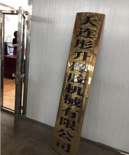 庄河科易网回访大连彤升橡胶机械有限公司。.jpg