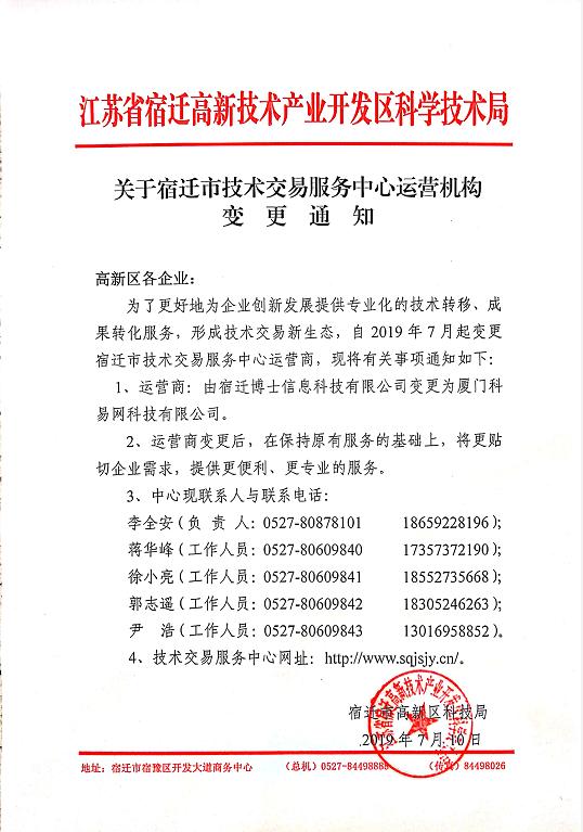 QQ截图20190715135232.png