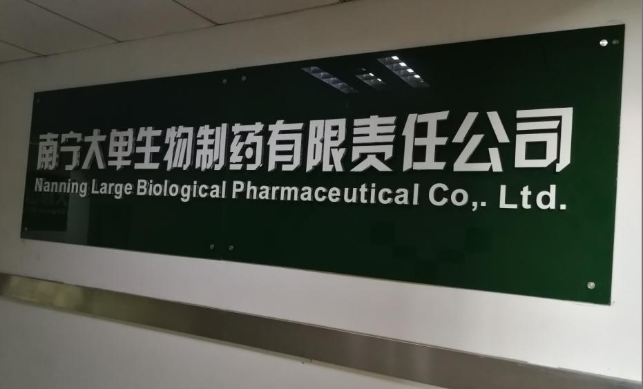 广西网上技术市场走访南宁大单生物制药有限责任公司.png