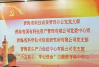 国科公司党委深入院所同步开展联学、调研、主题交流活动