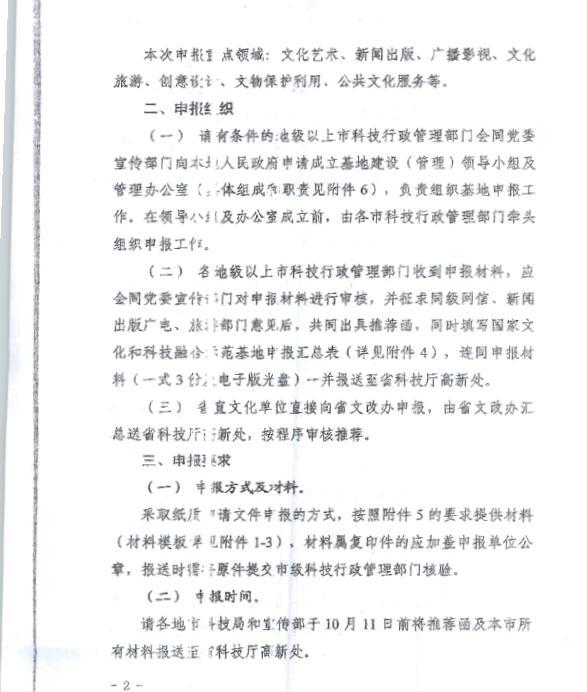 转发广东省科学技术厅中共广东省委宣传部关于开展2019年国家文化和科技融合示范基地申报推荐工作的通知。.jpg